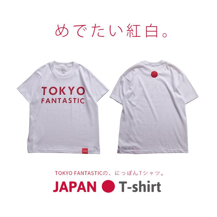 TOKYO FANTASTIC JAPAN T-shirt (Made in Japan)