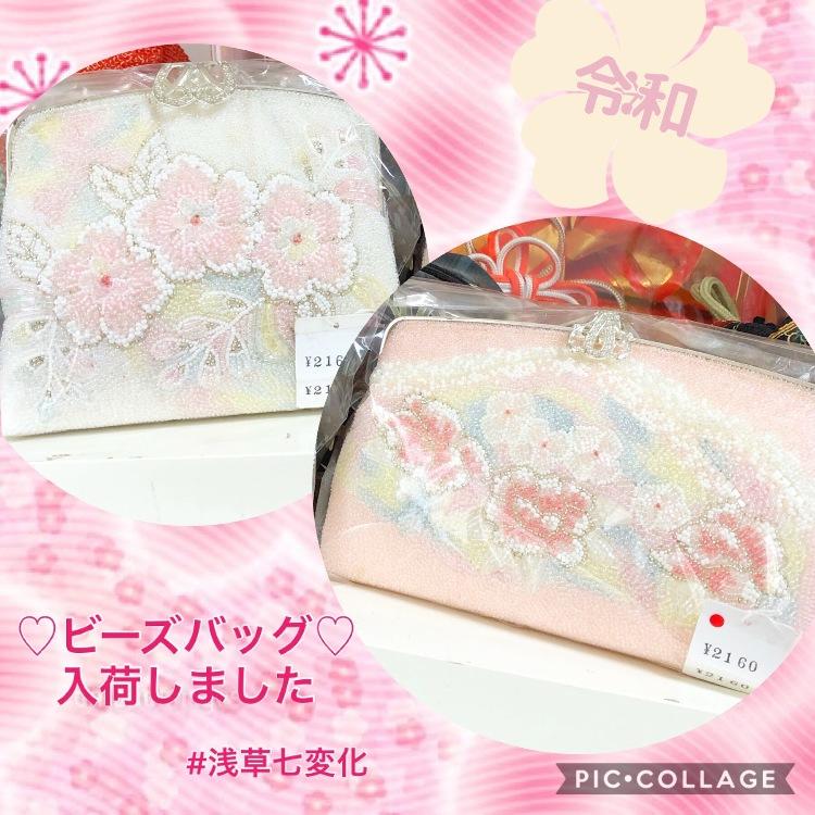 【販売】ビーズバッグ (リサイクル)