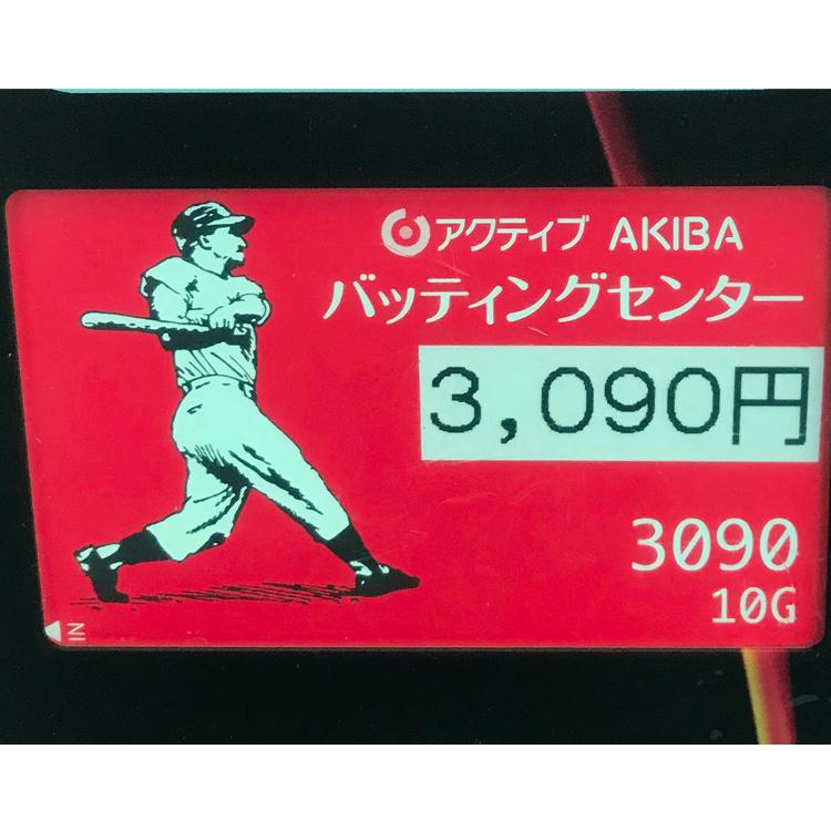 3090日元代金卡