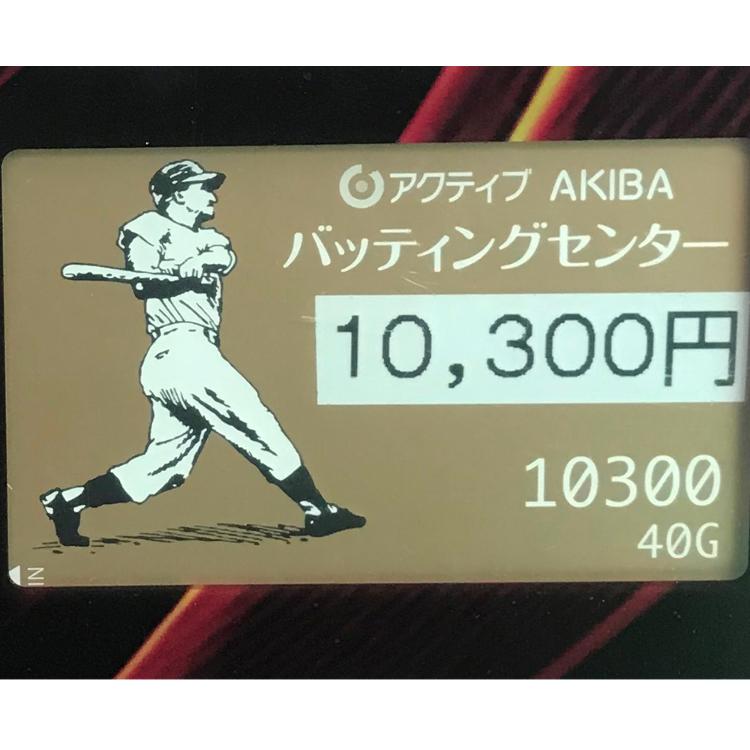 10300日元代金卡