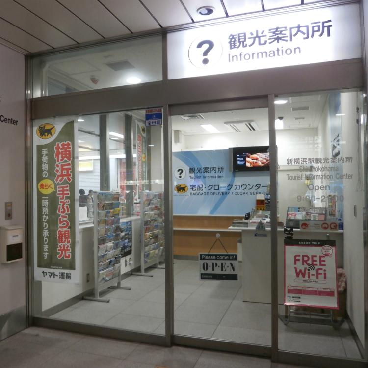 新横浜駅観光案内所