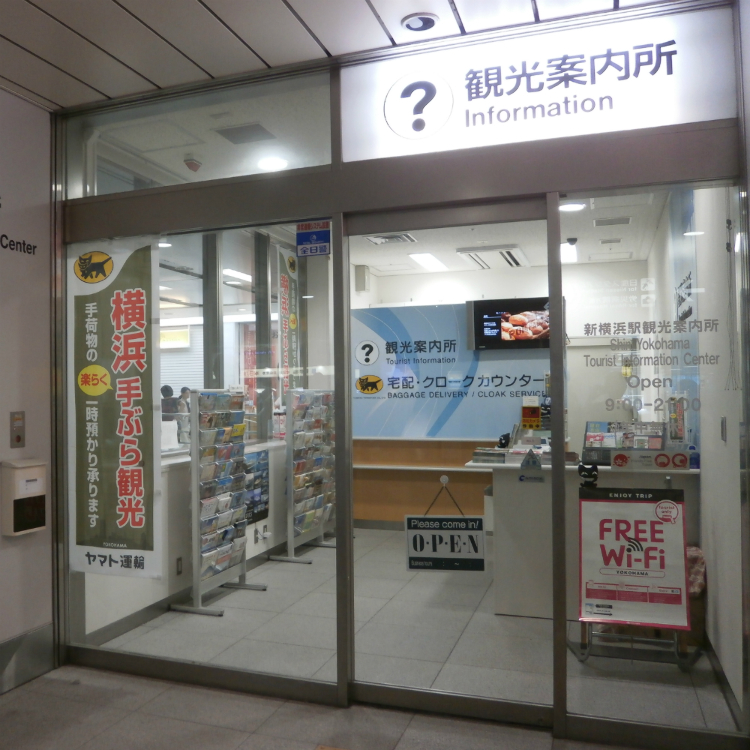 Shin-Yokohama Station Tourist Information Center