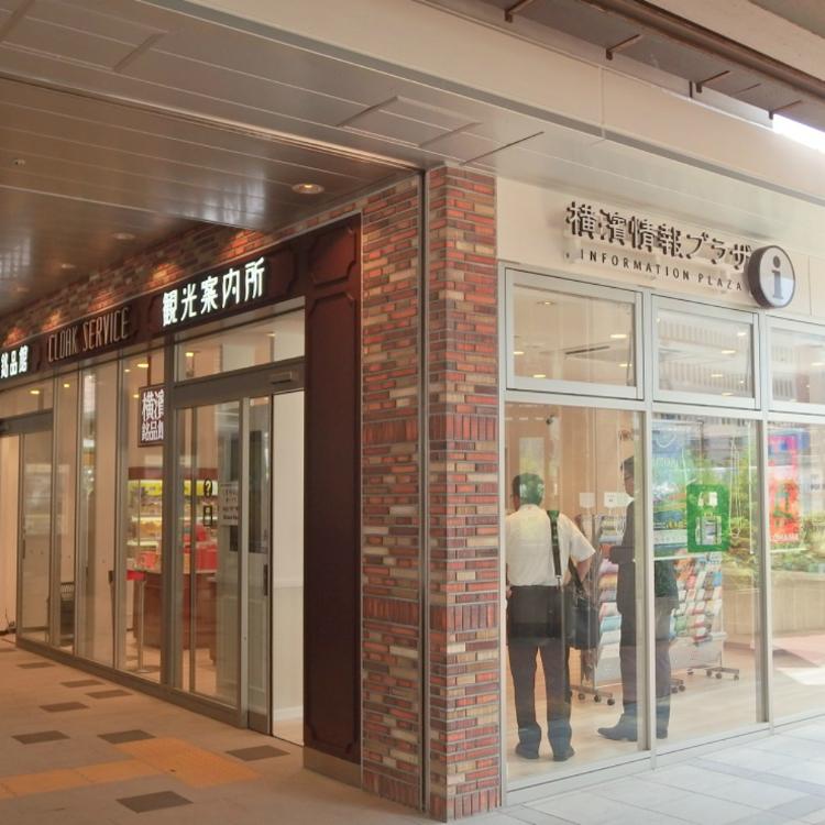 桜木町駅観光案内所