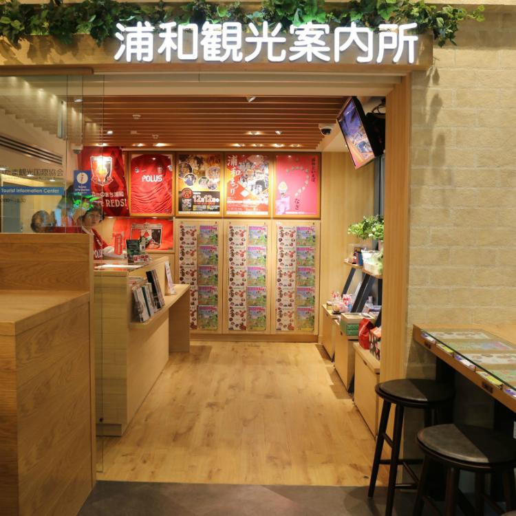 Urawa Tourist Information Center