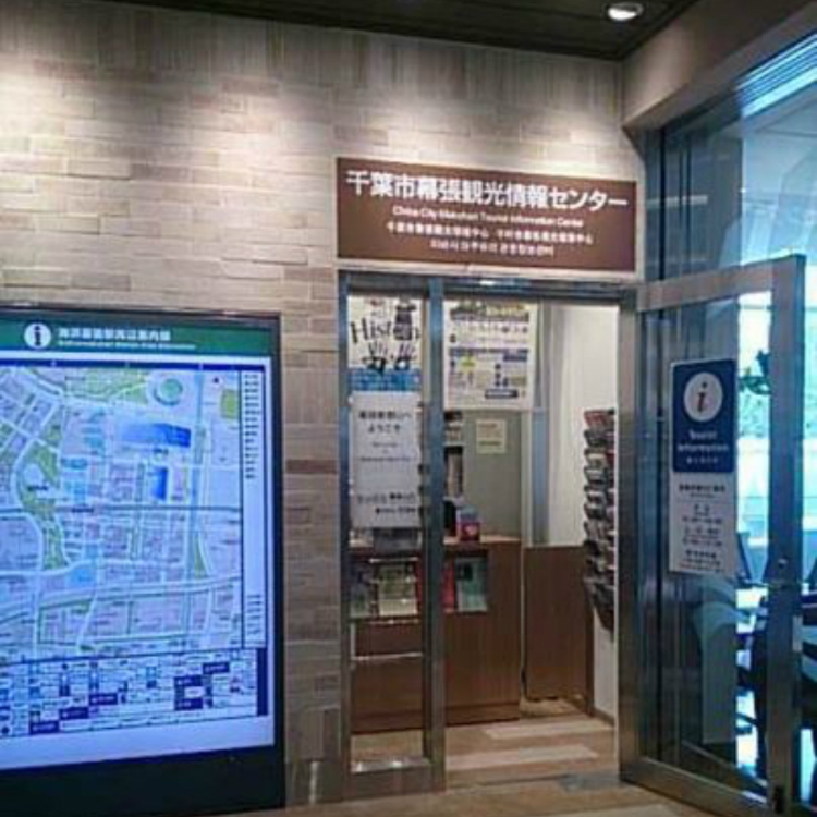 Chiba City Makuhari Tourist Information Center