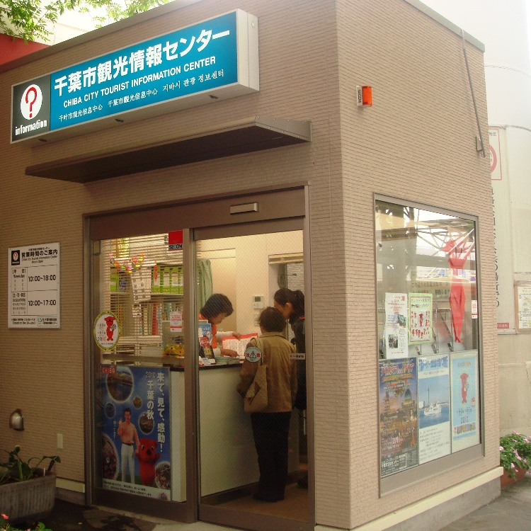 Chiba City Tourist Information Center