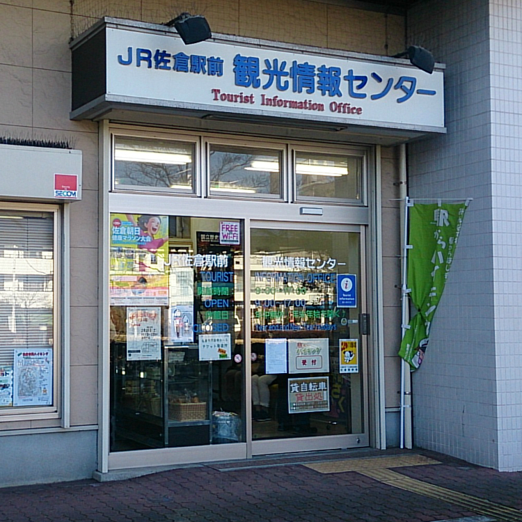 Tourist Information Office - JR Sakura Station