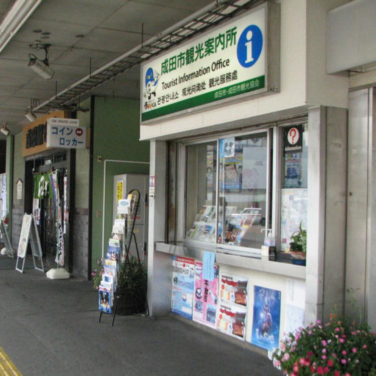 成田市観光案内所