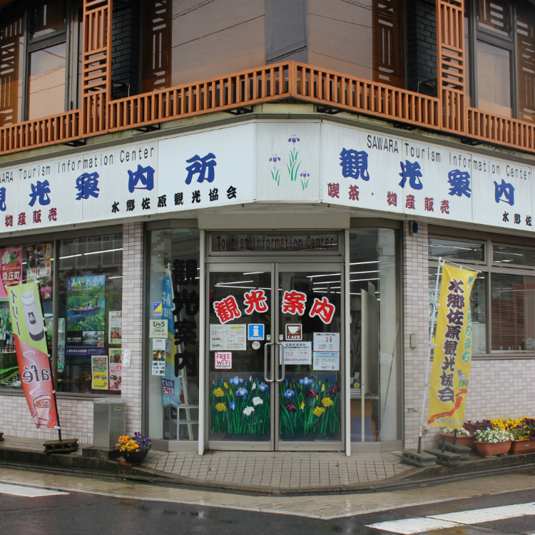 Sawara Tourist Information Center