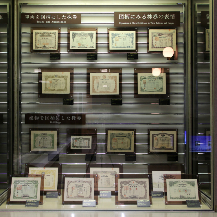 東京證券交易所