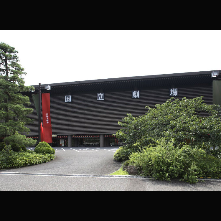 National Theatre of Japan