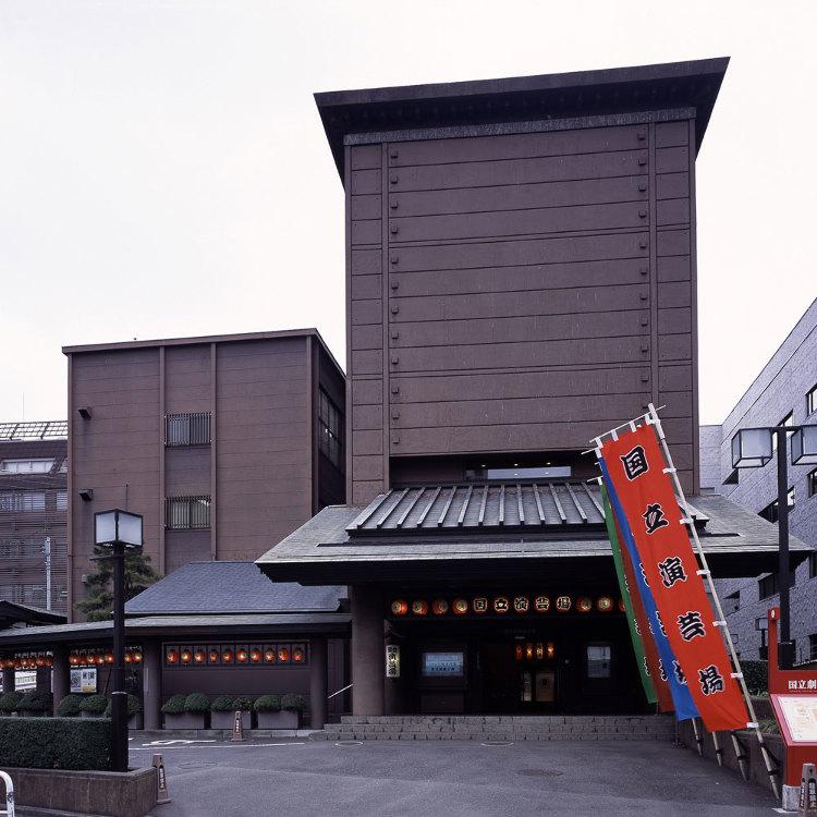 National Engei Hall