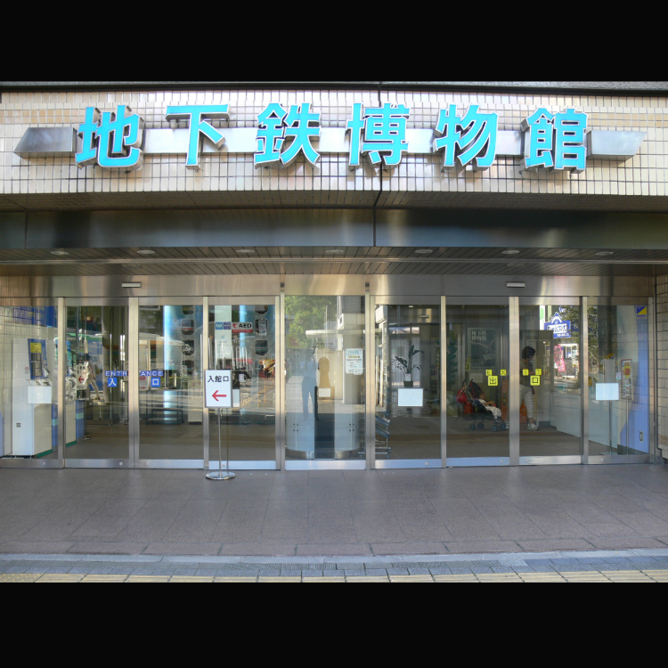 地下鐵博物館