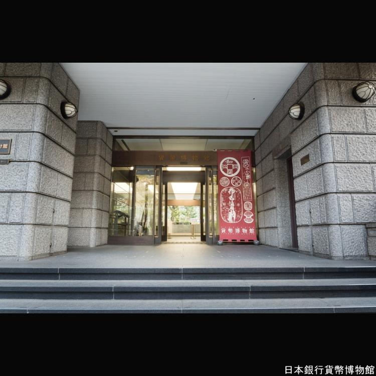 货币博物馆
