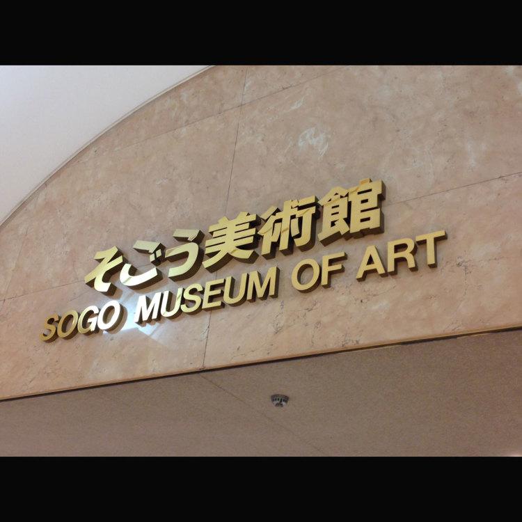 Sogo Museum of Art