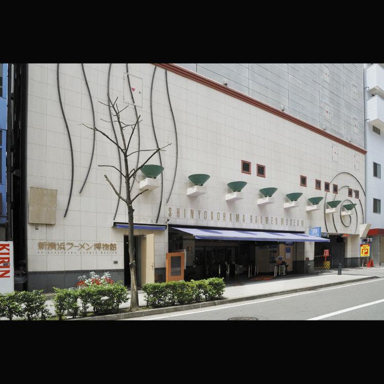 新横滨拉面博物馆