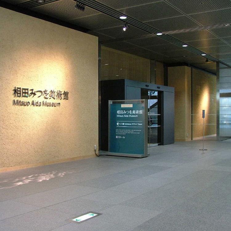 相田光男美术馆