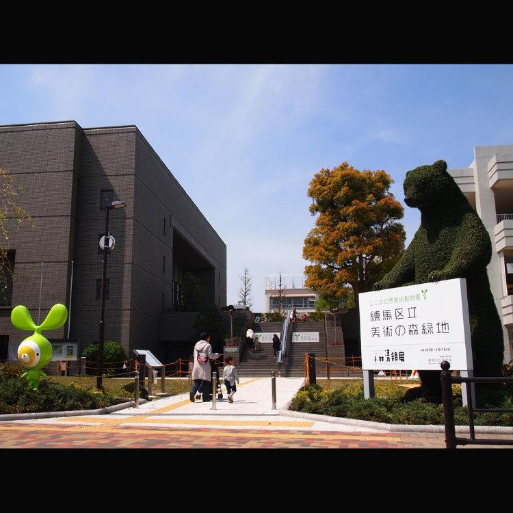 练马区立美术馆