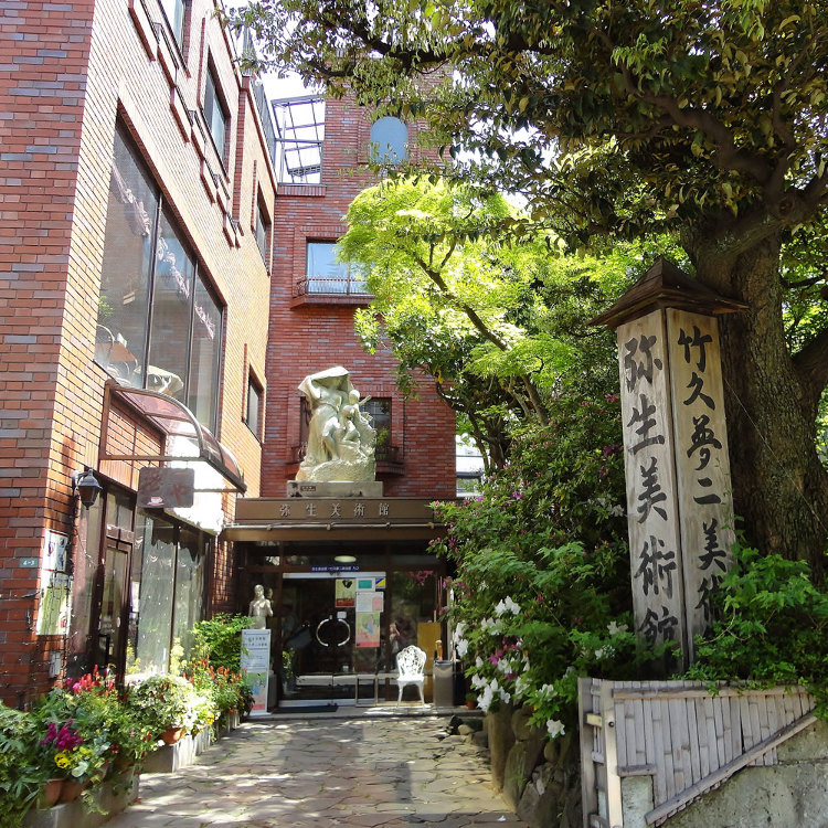 彌生美術館