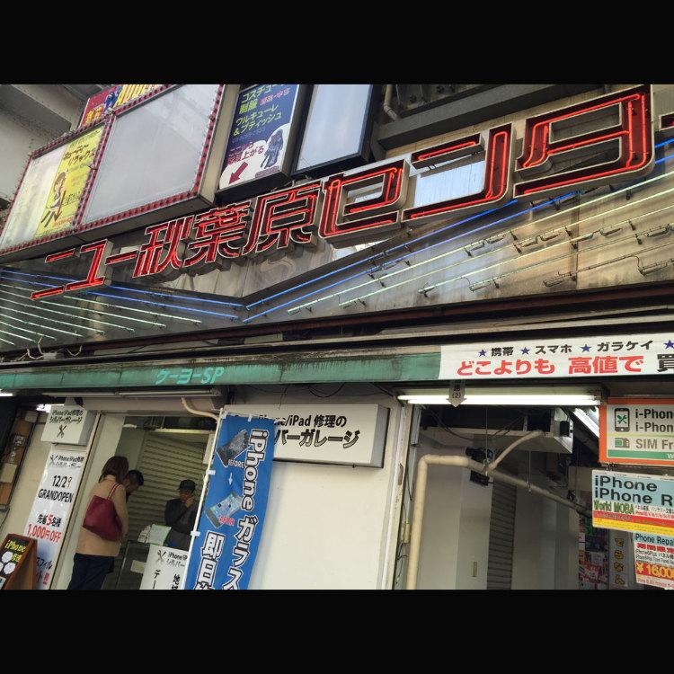 Dera NanNan - Akihabara