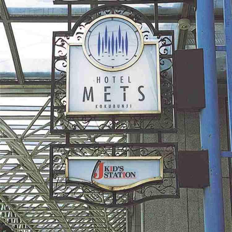ホテルメッツ国分寺