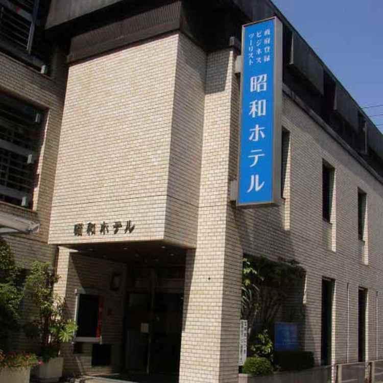 Showa Hotel