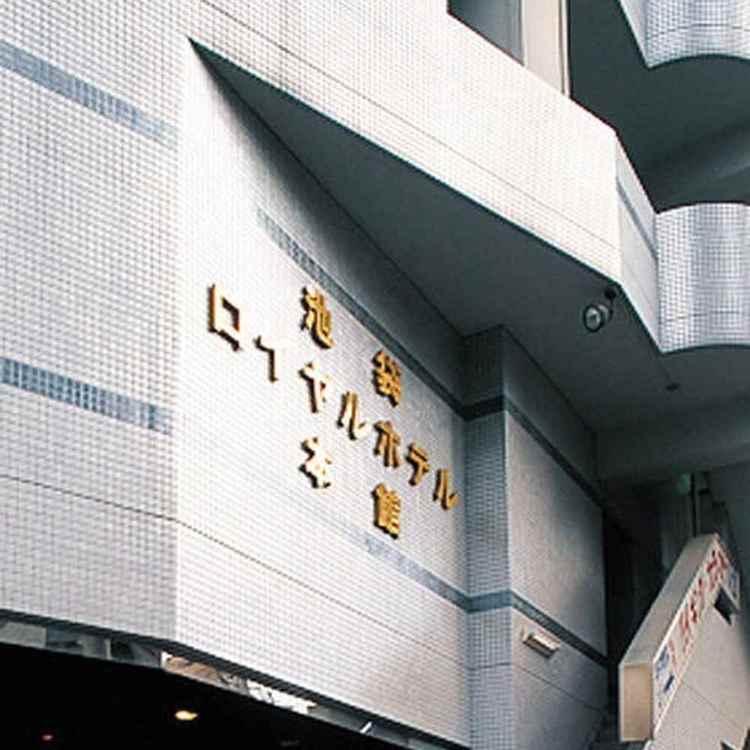 Ikebukuro Royal Hotel