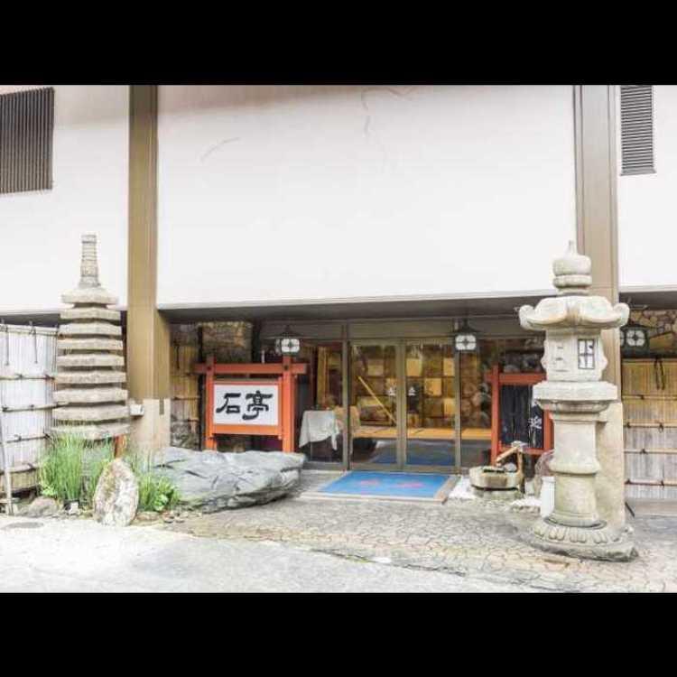 Yugawara Sekitei