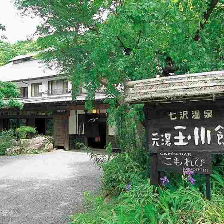 Motoyu Tamagawakan