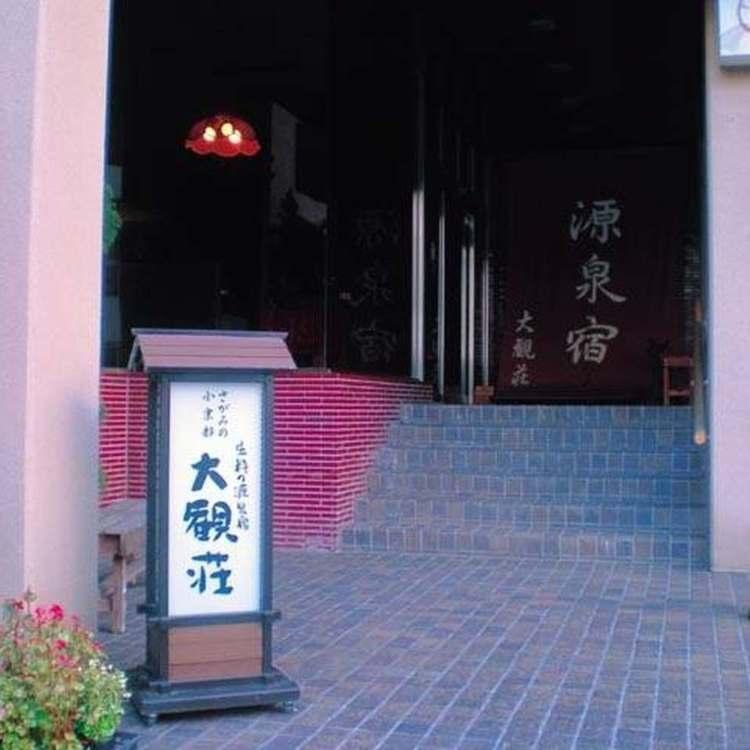 生粋の源泉宿大観荘