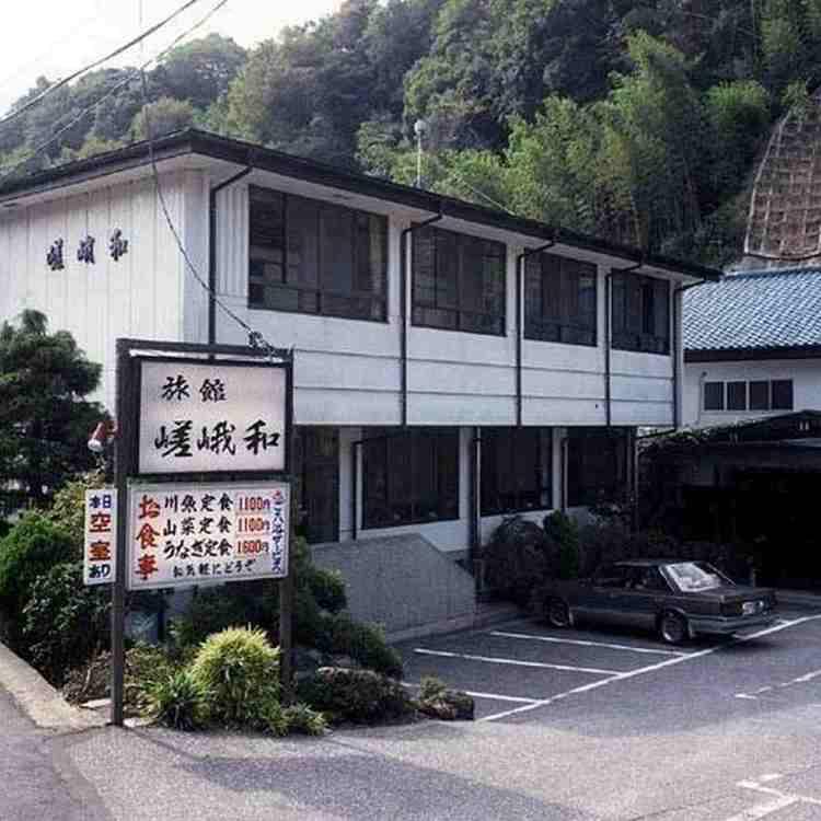 黒湯としし鍋の宿 嵯峨和