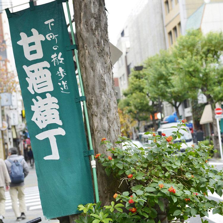 Amazake Alley