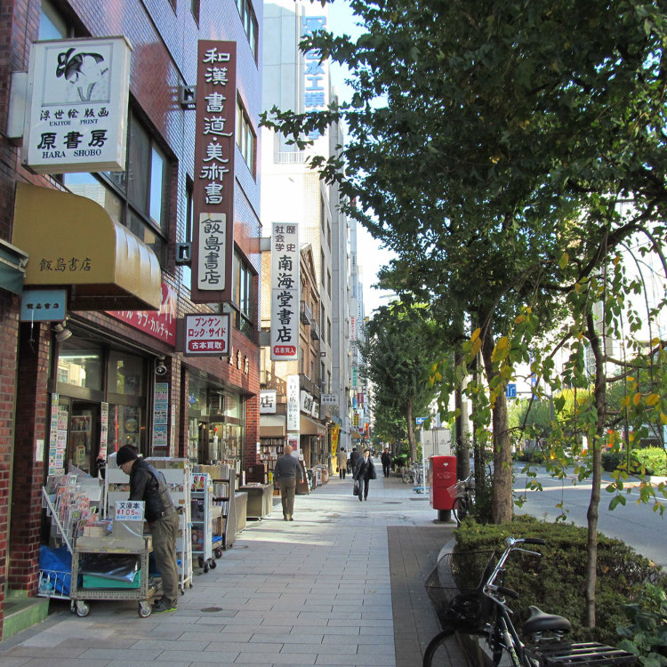 Kanda Used Book Street