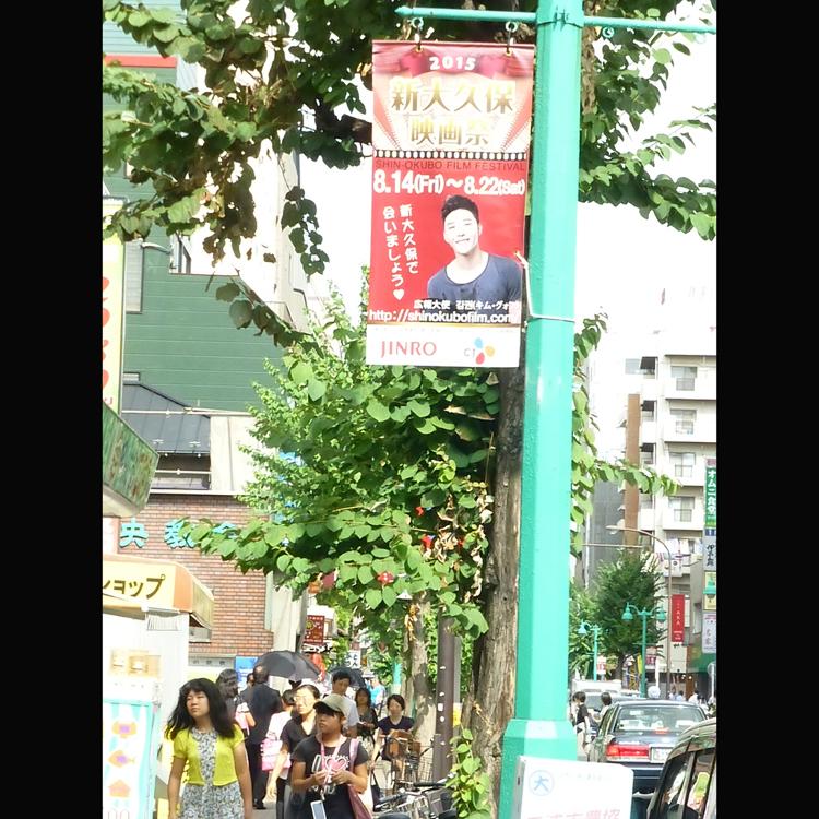 新大久保商店街(新大久保韩国城)