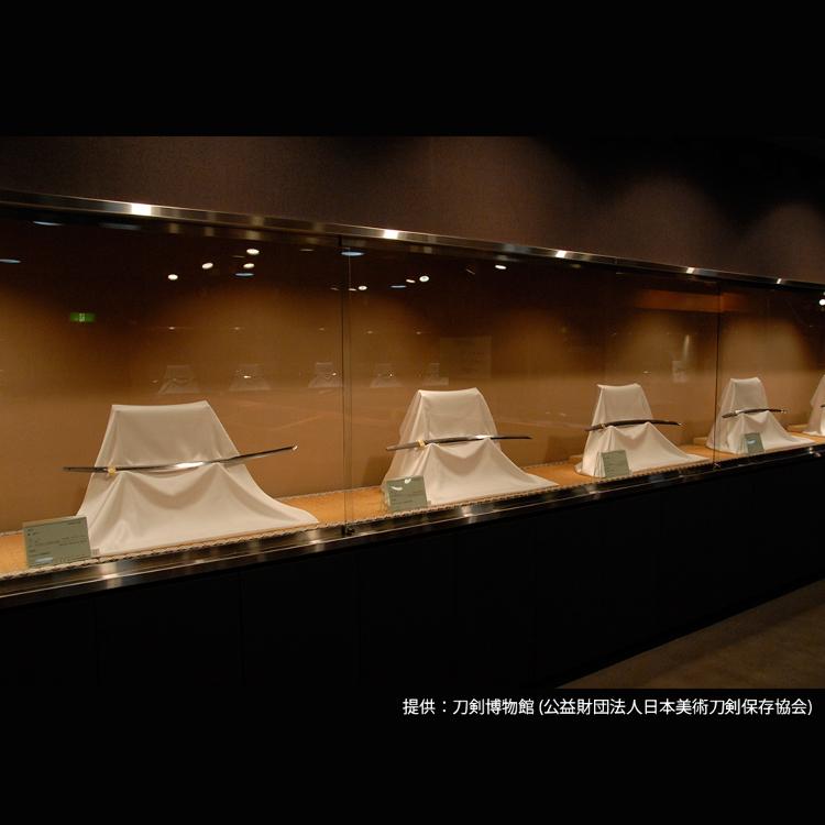 刀劍博物館