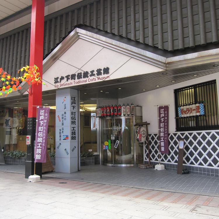 江户下町传统工艺馆