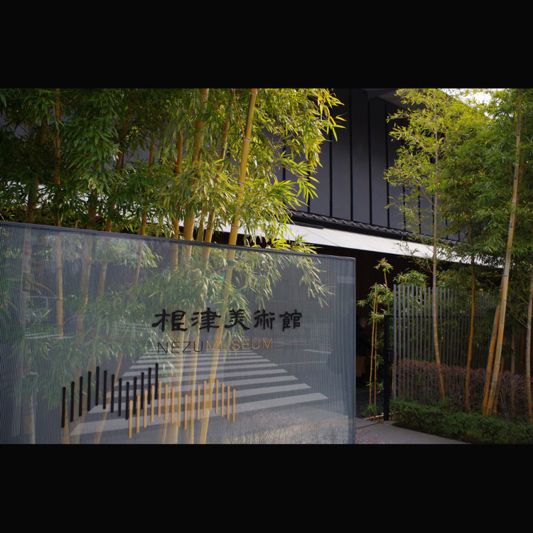 根津美術館