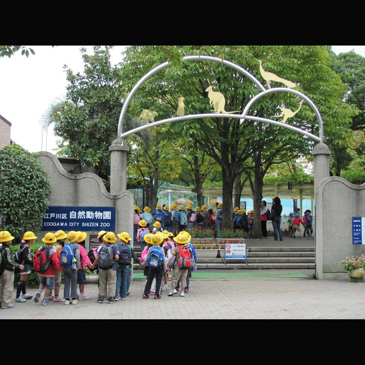 에도가와 구 자연 동물원