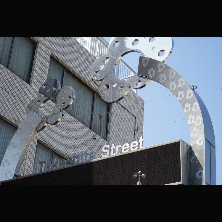 Takeshita-dori Street