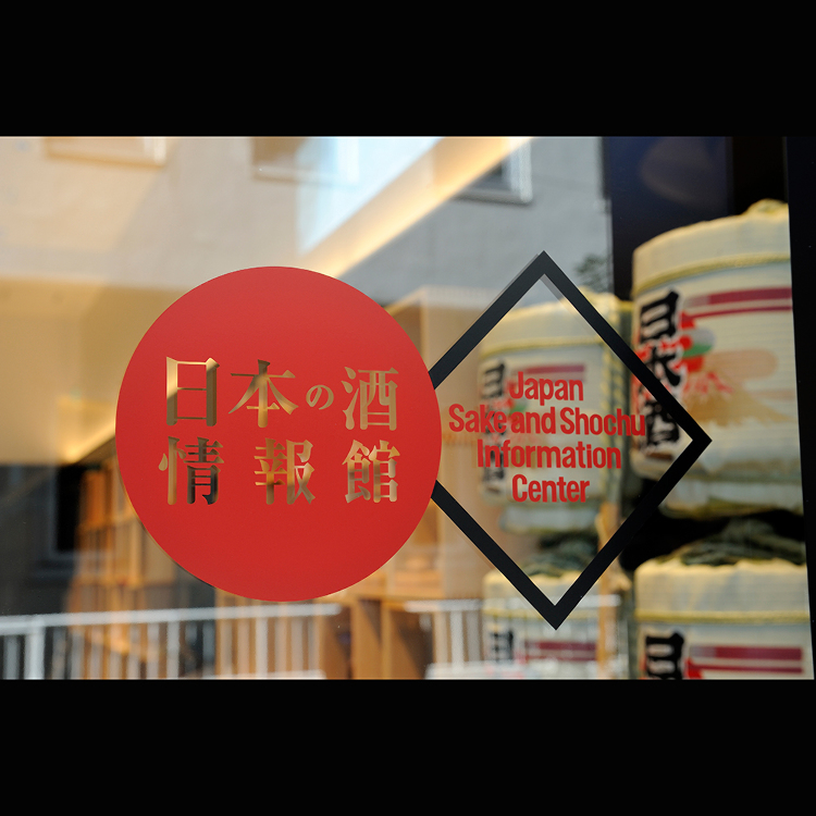 日本之酒信息馆