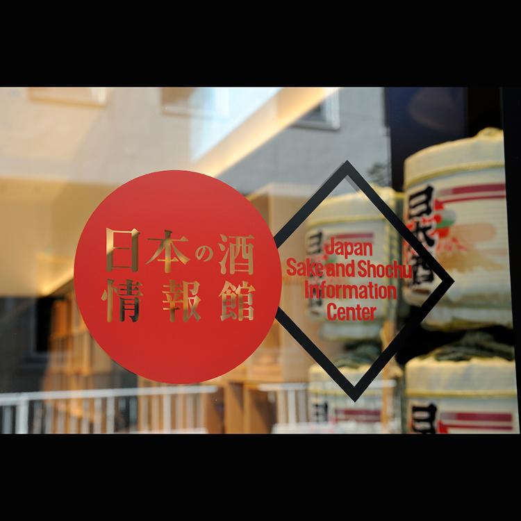 일본의 술 정보관