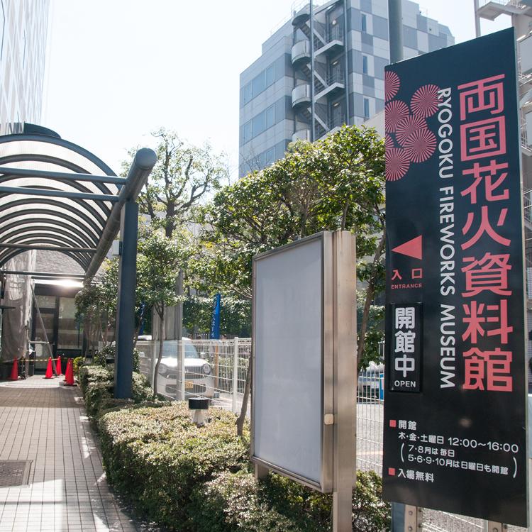료고쿠 불꽃놀이 자료관