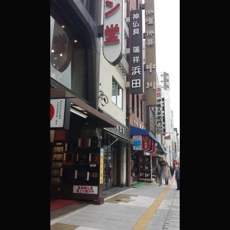 上野浅草街神佛具专门店会