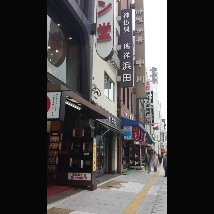 上野・浅草通り神仏具専門店会