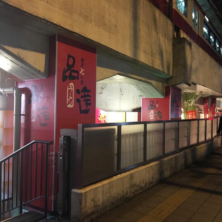 Shintatsu Ramen Street