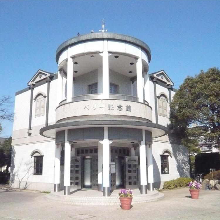 佩里纪念馆