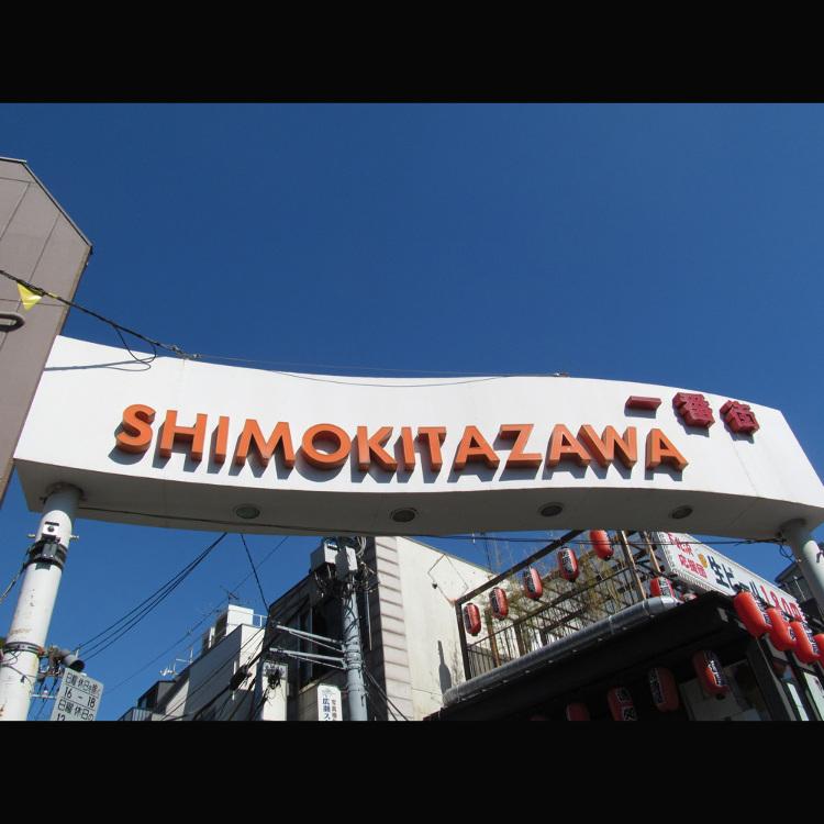 下北沢一番街商店街