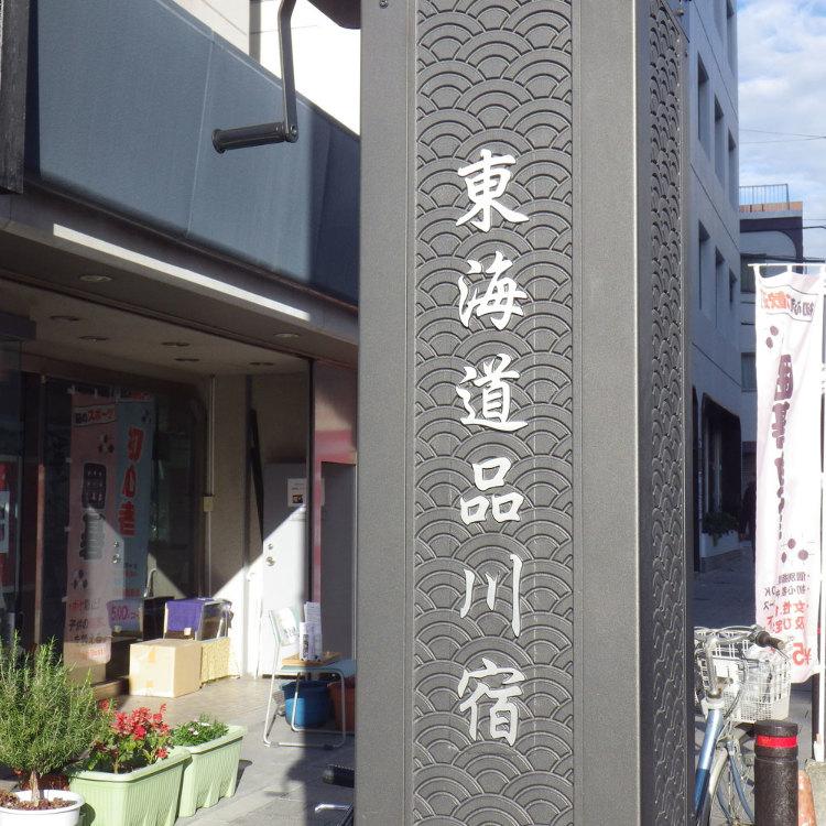 東海道品川宿