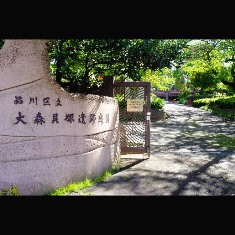 오모리 패총 유적 정원