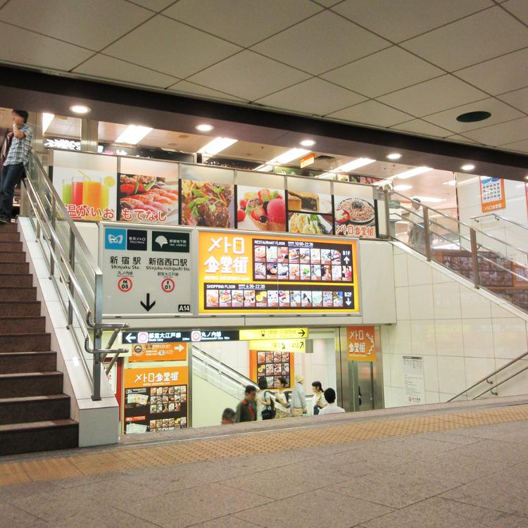新宿メトロ食堂街